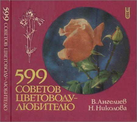 599 советов цветоводу любителю