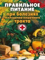 Дубровская Светлана - Правильное питание при болезнях желудочно-кишечного тракта