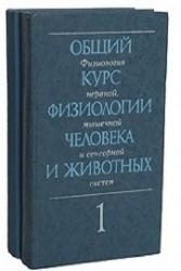 Общий курс физиологии человека и животных. В 2-х томах
