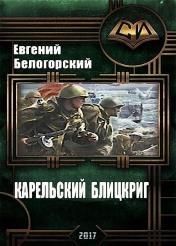 Белогорский Евгений - Карельский блицкриг