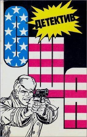 Детектив США. Выпуск 2