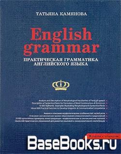 English Grammar. Практическая грамматика английского языка