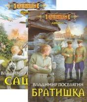 Поселягин Владимир - Адмирал. Цикл из 3 книг