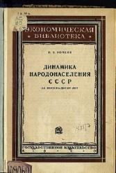 Динамика народонаселения СССР за восемьдесят лет