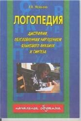 Логопедия. Дисграфия, обусловленная нарушением языкового анализа и синтеза