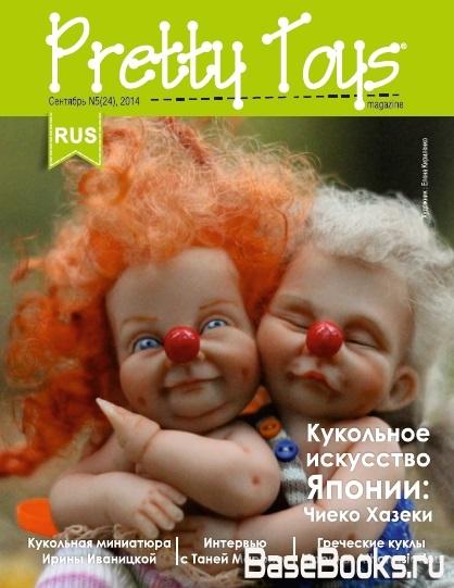 Pretty Toys №5(24) 2014