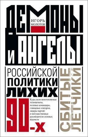 Демоны и ангелы российской политики лихих 90-х. Сбитые летчики