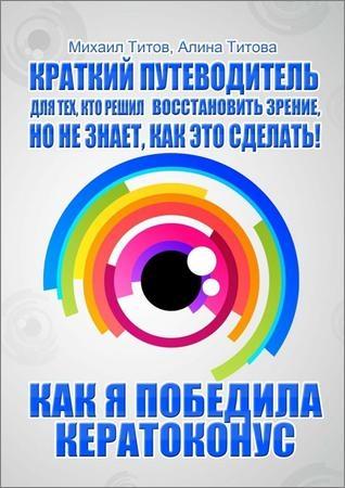 Как я победила кератоконус. Краткий путеводитель для тех, кто решил восстановить зрение, но не знает, как это сделать!