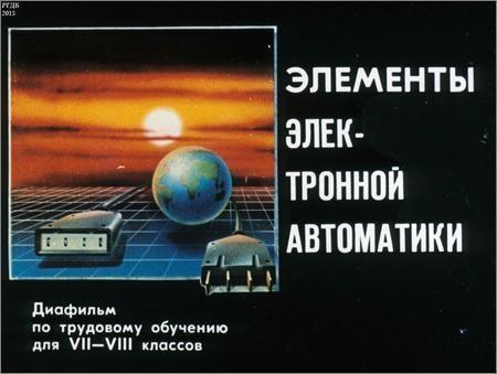 Элементы электронной автоматики. Диафильм по трудовому обучению для 7-8 классов