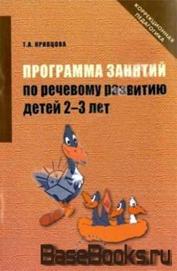 Программа занятий по речевому развитию детей 2-3 лет