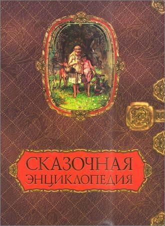 Сказочная энциклопедия