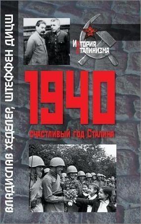 1940 - счастливый год Сталина