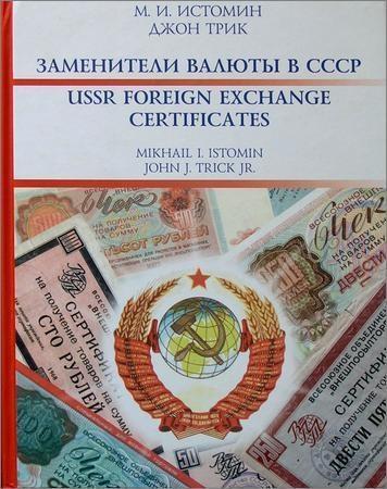 Заменители валюты в СССР