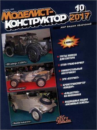 Моделист-конструктор №10 2017