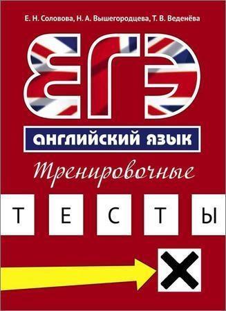 ЕГЭ. Английский язык. Тренировочные тесты (+CD)