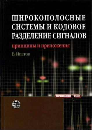 Широкополосные системы и кодовое разделение сигналов. Принципы и приложения