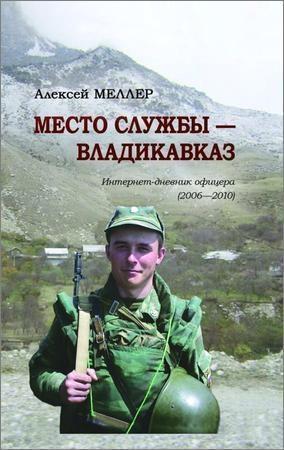 Место службы – Владикавказ. Интернет-дневник офицера (2006—2010)