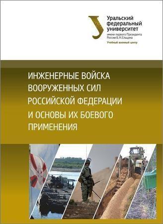 Инженерные войска Вооруженных сил Российской Федерации и основы их боевого применения