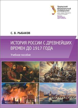 История России с древнейших времен до 1917 года