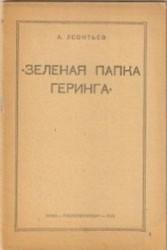 Зеленая папка Геринга