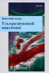 Цветной атлас ультразвуковой анатомии