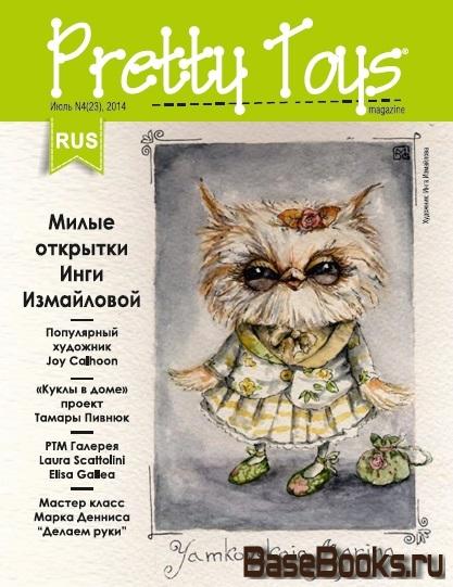 PrettyToys №4(23) 2014 Июль