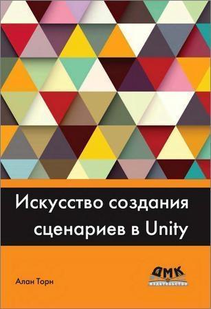 Искусство создания сценариев в Unity (+CD)