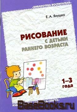 Рисование с детьми раннего возраста (1-3 года)
