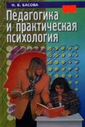 Педагогика и практическая психология