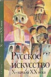 Русское искусство X - начала XX века