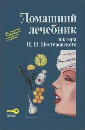 Домашний лечебник доктора Нестеровского