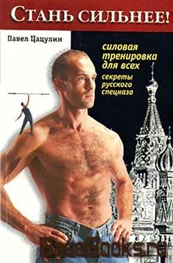 Цацулин Павел - Стань сильнее!