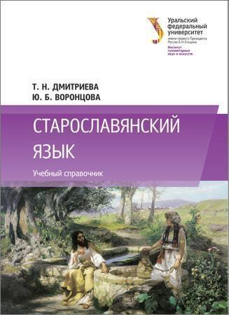 Старославянский язык: учебный справочник