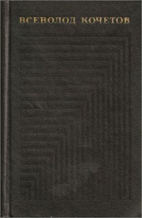 Собрание сочинений в 6 томах. Том 3. Братья Ершовы