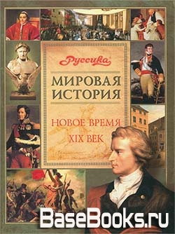 Мировая история. Новое время. XIX век