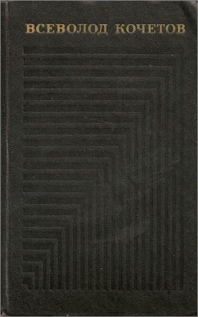 Собрание сочинений в 6 томах. Том 4. Секретарь обкома