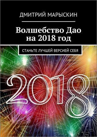 Волшебство Дао на 2018 год. Станьте лучшей версией себя