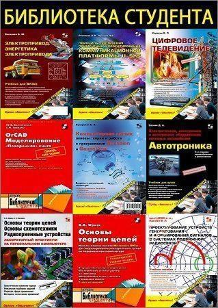 Библиотека студента. Сборник из 33 книг (+3CD)