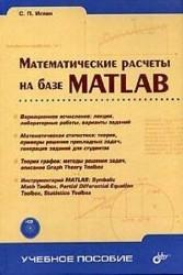 Математические расчеты на базе MATLAB