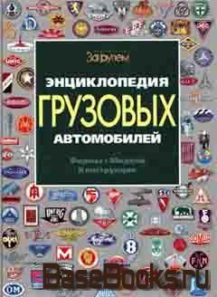 Энциклопедия грузовых автомобилей. Фирмы. Модели. Конструкции