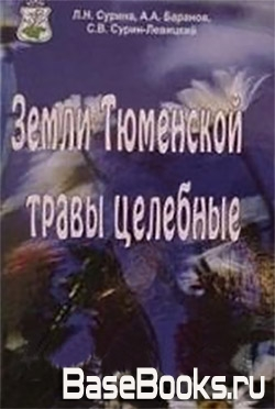Земли Тюменской травы целебные