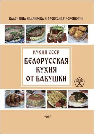 Белорусская кухня от бабушки. Кухня СССР