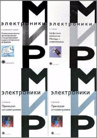 Мир электроники. Сборник (50 книг + 1CD)