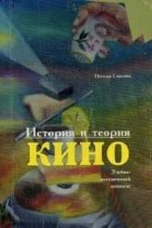История и теория кино