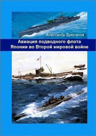 Авиация подводного флота Японии во Второй мировой войне