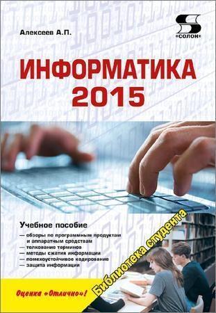 Информатика 2015