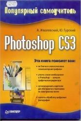 Photoshop CS3. Популярный самоучитель