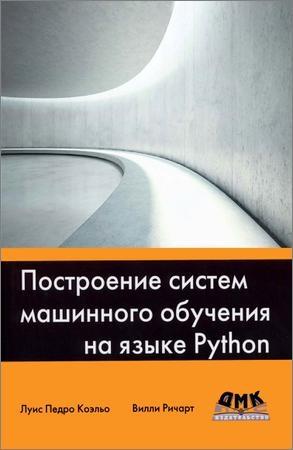 Построение систем машинного обучения на языке Python, 2-е издание