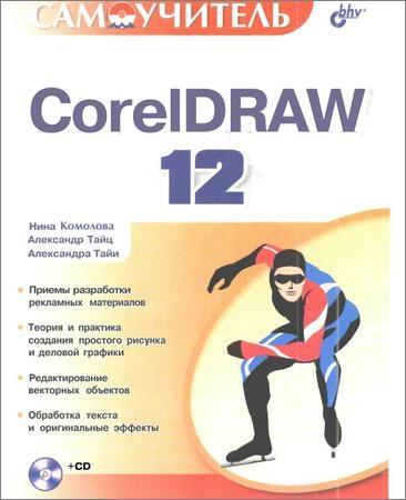 Самоучитель CorelDRAW 12 (+CD)