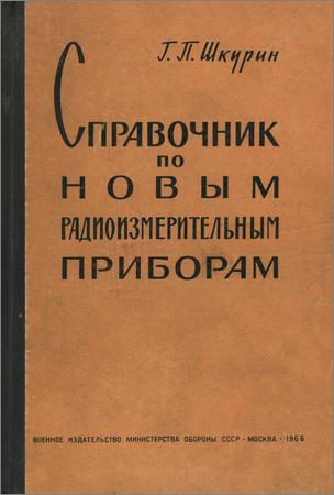 Справочник по новым радиоизмерительным приборам